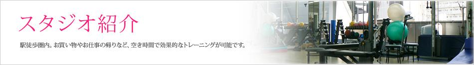 アクセス・施設 Asahi Kaatsu パーソナルトレーニング